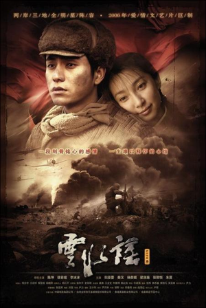 Film : Chinois The Knot 117 minutes[Romance, Drame et Guerre]