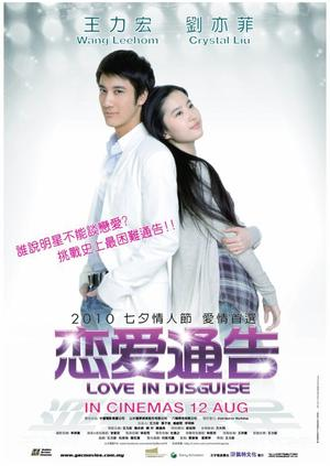 Film : Taiwanais Love is Disguise 98 minutes[Romance et Comédie ]