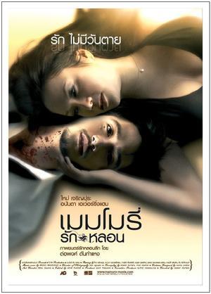 Film : Thailandais Memory  90 minutes[Drame, Horreur et Thriller]