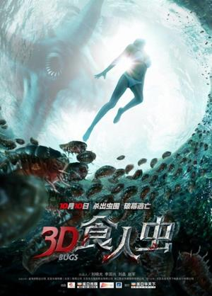 Film : Chinois Bugs 82 minutes[Horreur et Drame]