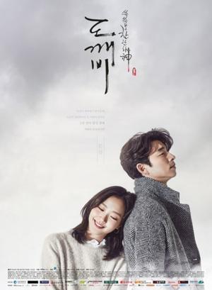 Drama : Coréen Goblin 16 épisodes[Romance, Drame et Historique]