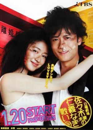 Drama : Japonais Sasaki Fusai no Jingi naki Tatakai 10 épisodes[Romance et Comédie]
