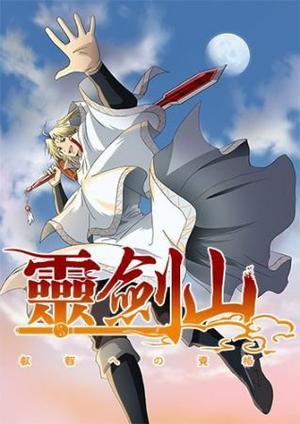 Anime Reikenzan: Eichi e no Shikaku Genre : Shonen [Comédie, Fantastique, Mythe et Tranche de vie]