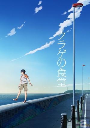 OAV Kurage no Shokudou Genre : Josei[Drame, Tranche de vie et Mystère]