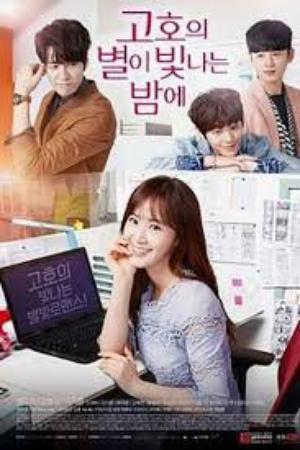Drama : Coréen Go Ho Starry Night 4 épisodes[Romance et Comédie]