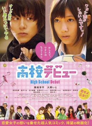 Film : Japonais High School Debut 90 minutes[Romance et Comédie]