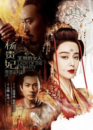 Film : Chinois Lady of the Dynasty  120 minutes[Romance et Drame]
