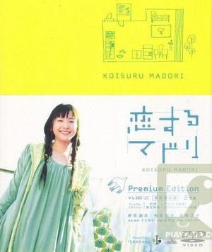Film : Japonais Koisuru Madori 110 minutes[Romance et Drame]