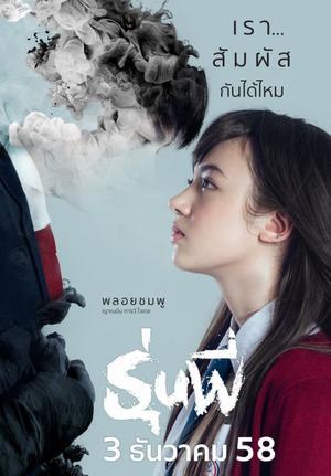 Film : Thailandais Runpee (Senior) 106 minutes[Romance, Drame, Horreur, Mystère et Suspense]