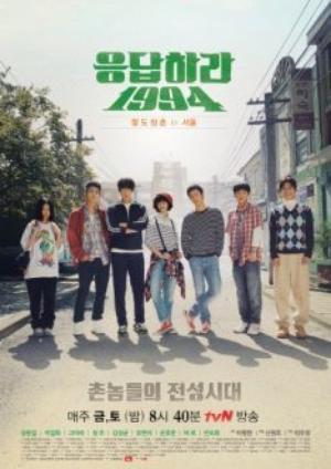 Drama : Coréen Reply 1994 20 épisodes[Romance, Drame, Comédie et Amitié]
