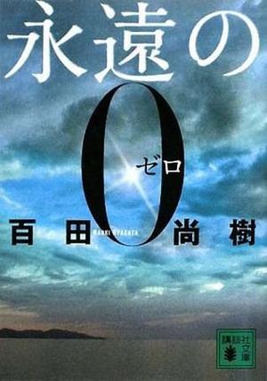 Film : Japonais Eien no zero 143 minutes[Drame, Famille et Guerre]