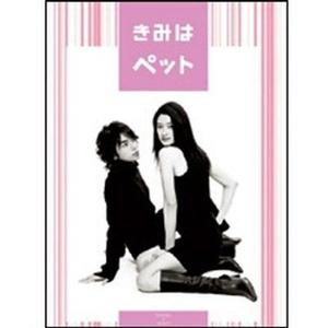 Drama : Japonais Kimi Wa Petto 10 épisodes[Romance et Comédie]