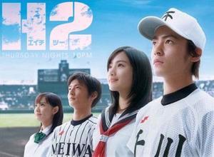 Drama : Japonais H2~Kimi to Itahibi  11 épisodes[Romance, Sport, Comédie et Ecole]