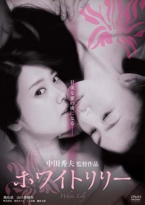 Film : Japonais White Lily 80 minutes[Romance, Drame, Erotique, Gay]