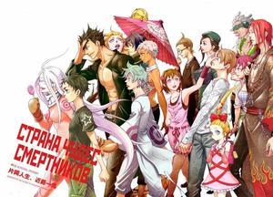 Top8 des Meilleurs Mangas(Shonens) que je lis en ce moment~!! °^°