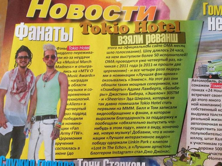All Stars Magazine #16/368/2013 - Russie
