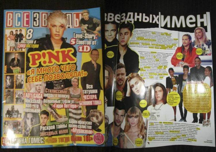 Все звезды No.18 370/2013