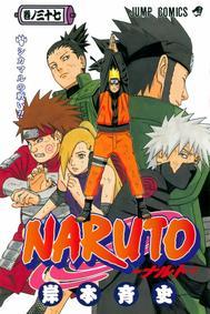 Kore wa Naruto, dattebayo!