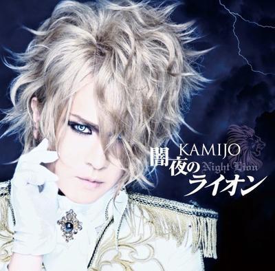 Yamiyo no lion / BASTILLE (2014)