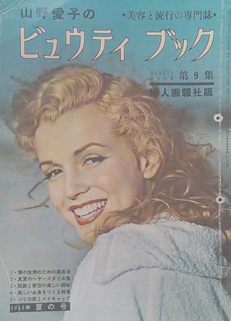 BON WEEK-END A TOUTES ET A TOUS ! (rare cover chinoise de Marilyn sur une photo de 1949 d'Andre DE DIENES).