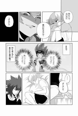 Manga Damian et Zeo