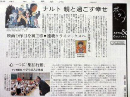 lundi 25 juin : Masashi Kishimoto annonce la fin de Naruto Shippuden… ou peut etre une suite