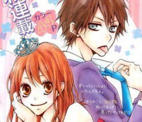 Chicchai Toki Kara Suki Dakedo [ Manga ]