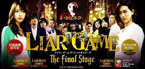 ~ Liar Game - Saison 1 & 2 / J-Drama + Film / 2007,2009 et 2010 / Thriller psychologique / 11 épisodes ~