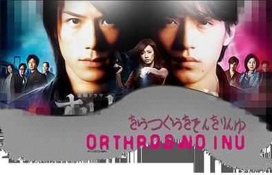 ~ Orthros no Inu / J-Drama / Policier, fantastique / 2009 ~