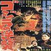 Godzilla Raids Again (1955)