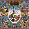 Hadiths du Saint Prophète Mohammed (saw)