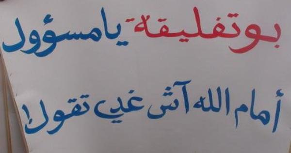 إلى السيــد رئيـس الجمهورية عبد العزيز بوتفليقة ***Monsieur le Président de la République, Abdelaziz Bouteflika