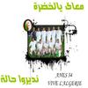 Me3ake ya El khadra