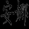 Votre prénom en chinois!