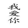 le signe jtm en chinoi