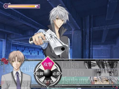 Un jeu Uragiri wa Boku no Namae o Shitteiru sur PS2