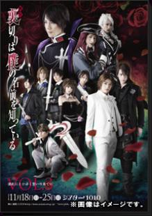 Uragiri wa Boku no Namae wo Shitteiru au Théâtre