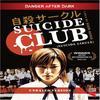 自殺サークル|Suicide Club