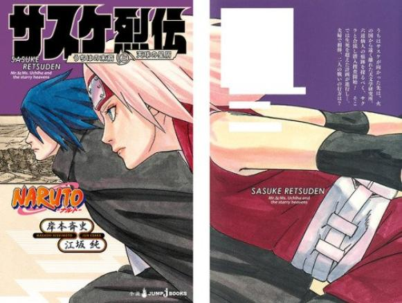 Sasuke Retsuden - SASUSAKU SPOILS !!!! *0*