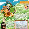 La foret de Naruto au Japon