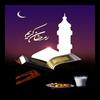 ramadan moubarek