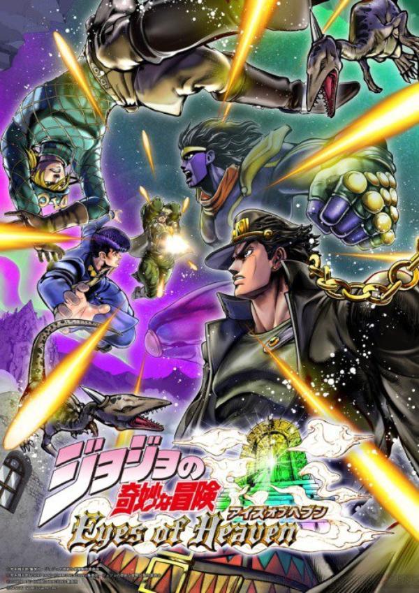Jojo's Bizarre Adventure: EYES OF HEAVEN ジョジョの奇妙な冒険 アイズオブヘブン