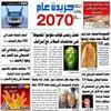 jaridat 2070