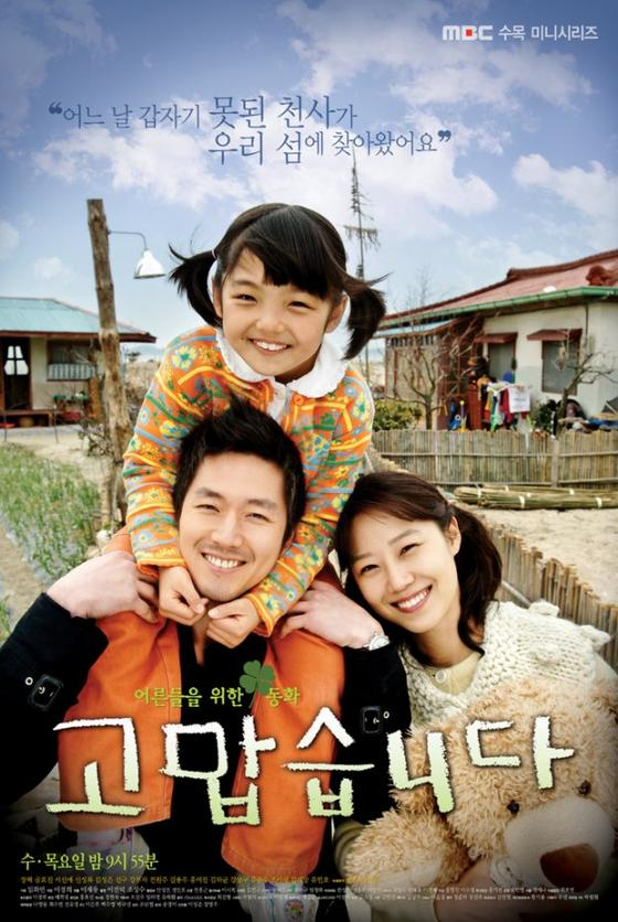 Thank You DDL Vostfr Complet - KDrama
