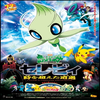Pokemon film 4ever: Celebi et la voix de la foret