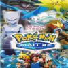 Pokemon Hors-série: Le maître des mirages