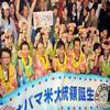 Japon: la ville d'Obama en délire après la victoire de son fils adoptif
