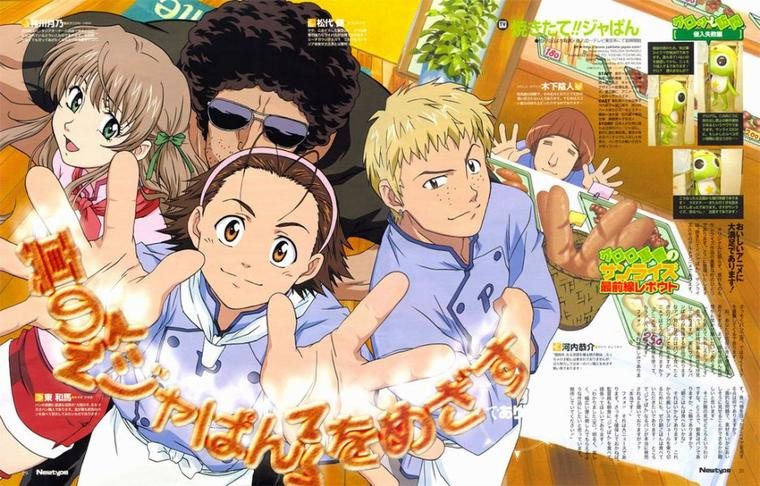 🥖 YAKITATE !!! JA-PAN 🥖