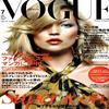 Vogue Nippon, July 2009