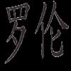 chinoi